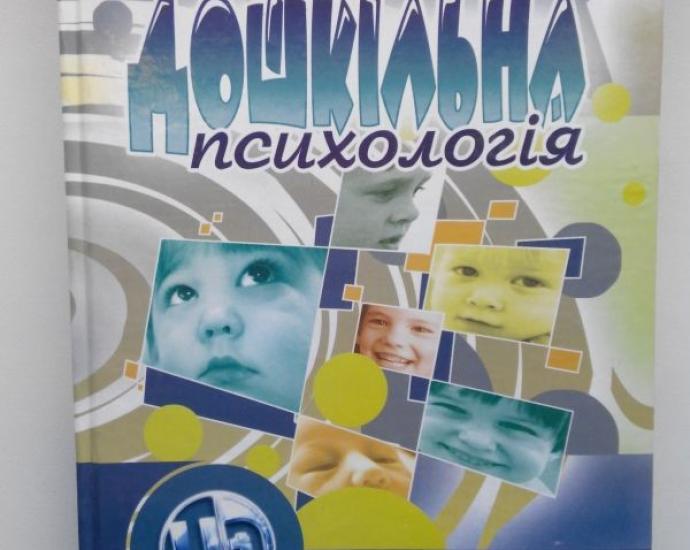 Продам книгу Дошкільна психологія