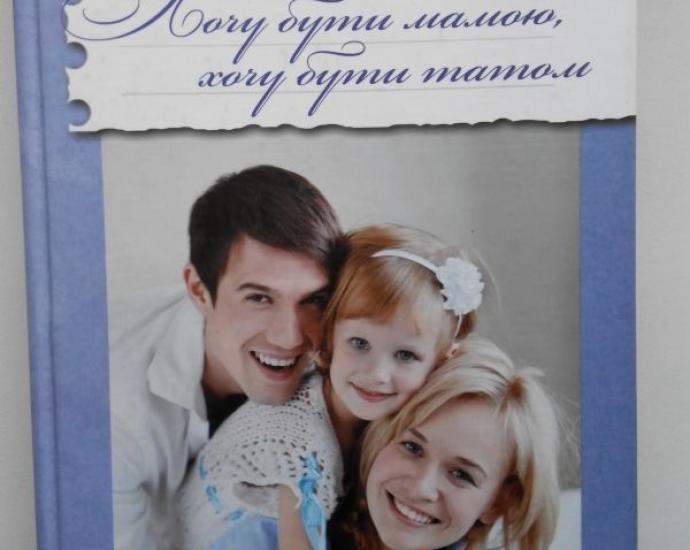 Продам книгу Хочу бути мамою, хочу бути татом