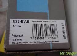 Крепеж настенный EVEREST E23-EV.B