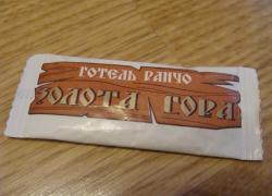 Пакетики с сахаром № 400- 407