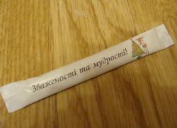 Пакетики с сахаром № 970 - 976