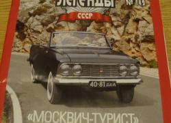 Журналы серии Авто Легенды СССР №1